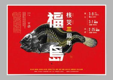 03月07日 – Shaolong To The Sky 台湾ツアー