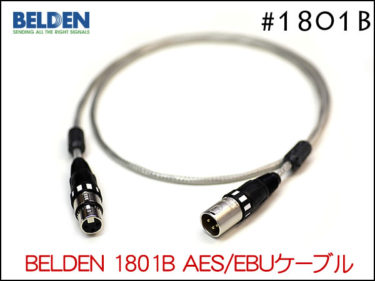 06月21日 – BELDEN ベルデン #1801B AES/EBU デジタルケーブル