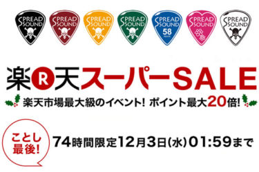 11月30日 – 楽天スーパーSALE開催中!!
