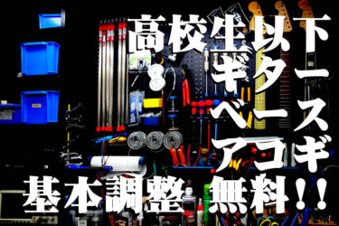 05月29日 – 高校生以下 ギター/ベース/アコギ 基本調整 無料!!