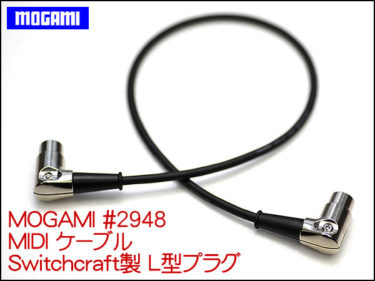12月21日 – MOGAMI #2948 MIDIケーブル L型MIDIプラグ