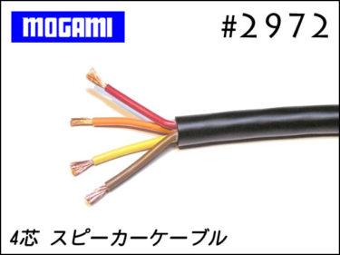 07月07日 – MOGAMI モガミ #2972 4芯 スピーカーケーブル 切り売り 1m~