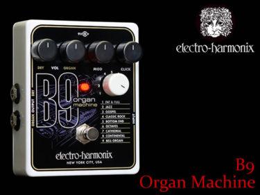 09月01日 – Electro-Hamonix B9 Organ Machine