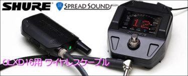 01月26日 – SHURE GLXD16用 ワイアレス ケーブル