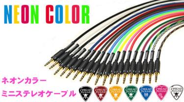 09月04日 – Cable of the Day Neon Mini Stereo Cable