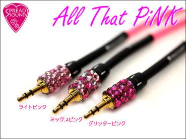 01月17日 – All That PinK ミニステレオケーブル ピンク ラインストーン