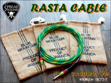 05月08日 – ラスタケーブル RASTA Cable 発売開始!!