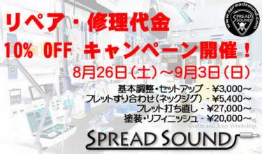 08月25日 – リペア・修理代金 10% OFF キャンペーン開催!!