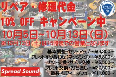 10月5日より 修理・リペア10% OFF キャンペーン!!