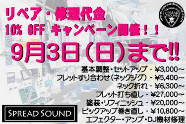 09月01日 – リペア・修理代金 10% OFF 9月3日まで!!