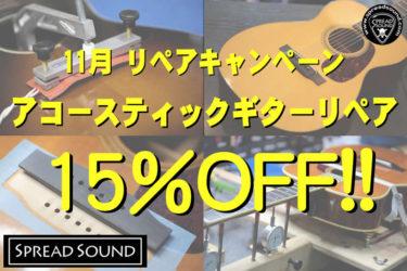 11月02日 – アコースティックギター リペア15%OFFキャンペーン