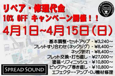 04月06日 – GIBSON  Custom Shop Okuda Tamio Les Paul OT Special – フレット研磨 ナット交換
