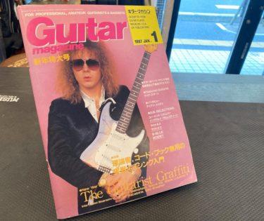 🌸スタッフ さくら – 発見#1 ギターマガジン